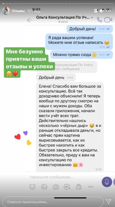Елена Назарова отзывы
