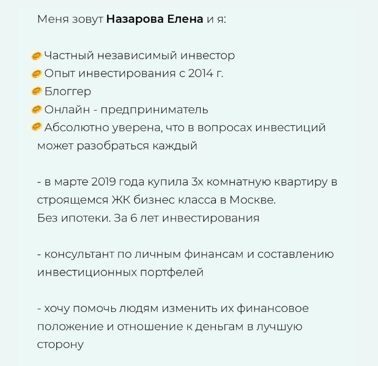 Елена Назарова - российский инвестор