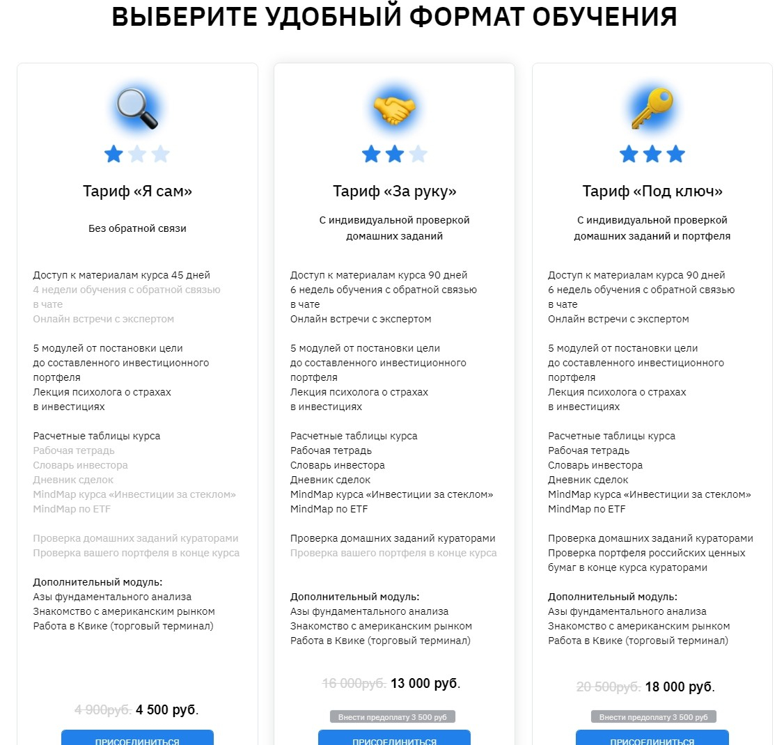 Форматы обучения у Анны Громовой и Ольги Сабитовой