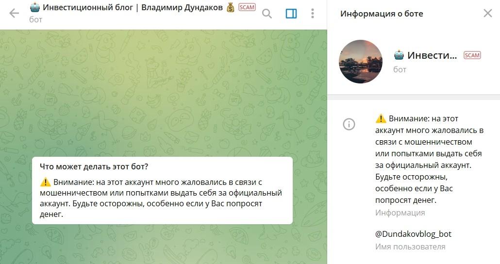 Торговые инструменты блога Владимира Дундакова