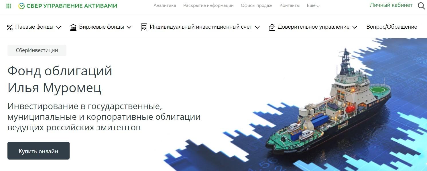 Сбер фонде облигаций Илья Муромец
