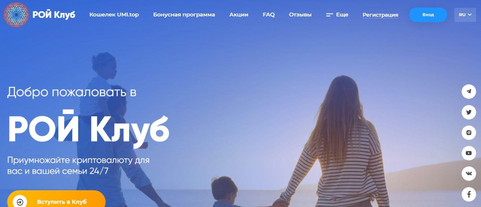 Сайт проекта ROY Club