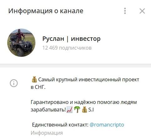 Руслан Романов   Инвестор в Телеграмме