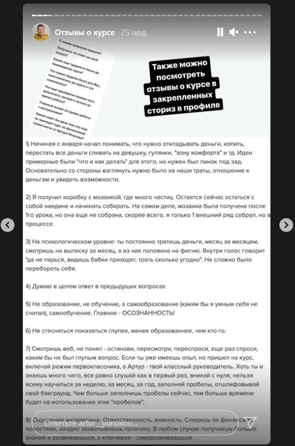 Отзывы о курсе Артура Юнусоваф