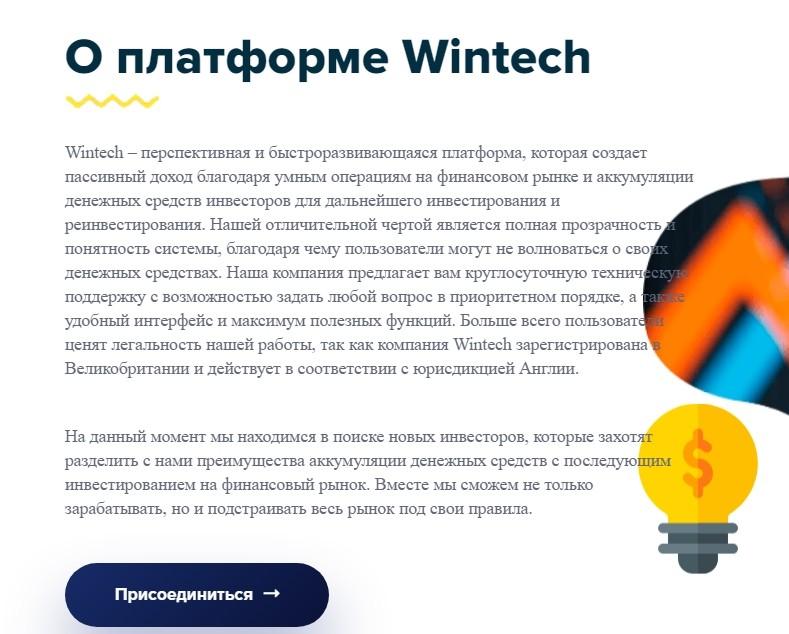 Сайт проекта Wintech