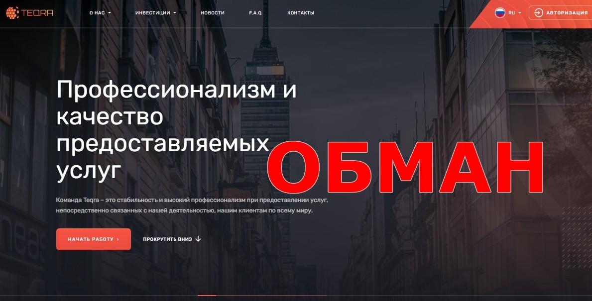 Сайт компании Текра