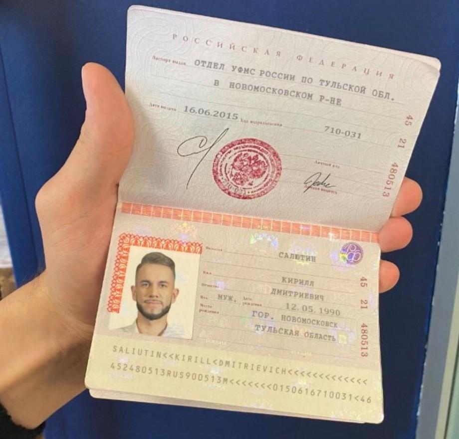 фотография паспорта трейдера Кирилла Салютина