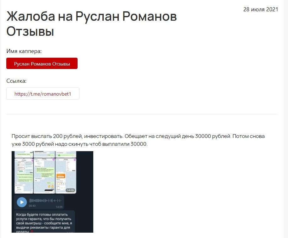Отзывы о канале Руслан Романов   Инвестор в Телеграме