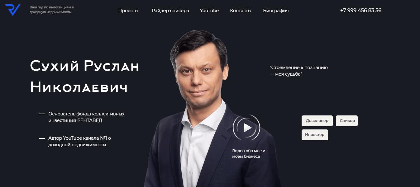 Веб-сайт Рентавед Руслана Сухий