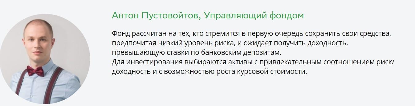 Управляющий фондом Антон Пустовойтов