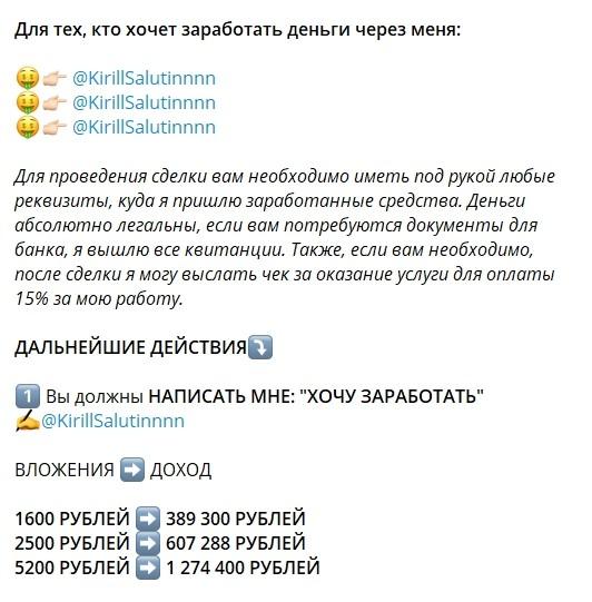 Отзывы о Кирилле Салютине в Телеграме