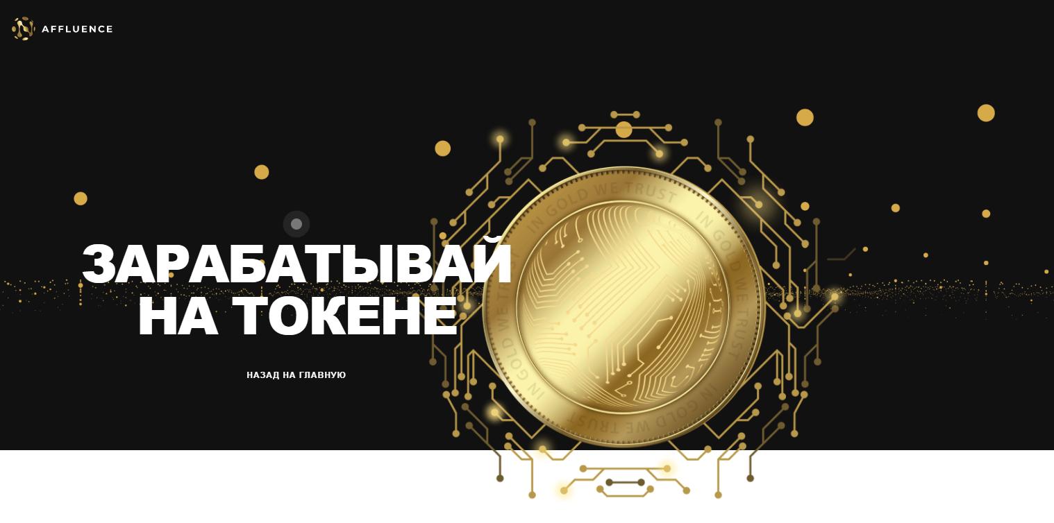 Affluence – инвестиционная платформа, специализирующаяся на криптовалютах
