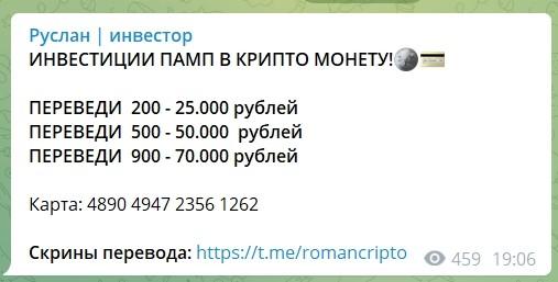 Условия сотрудничества с трейдером Русланом Романовым