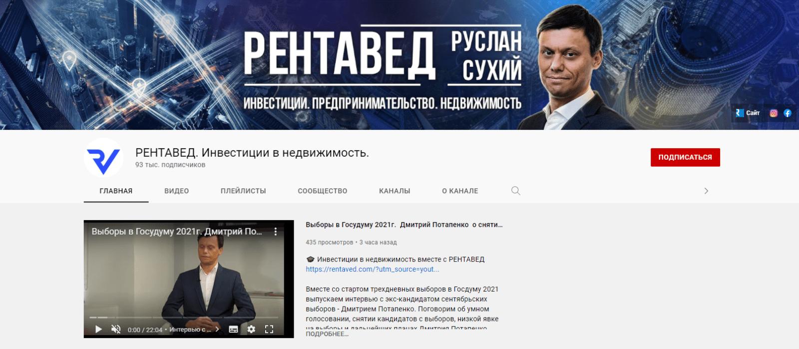 Ютуб-канал Рентавед