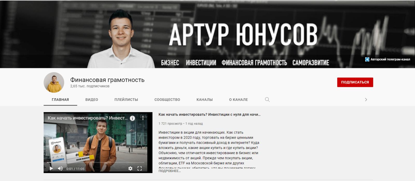 Ютуб канал трейдера Артура Юнусова