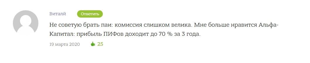 """Отзывы о ПИФ """"Сбербанк - Фонд облигаций Илья Муромец"""""""