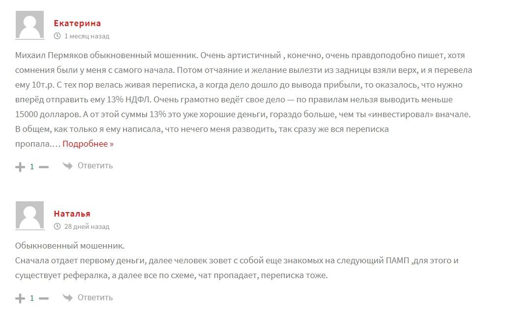 Михаил Пермяков отзывы