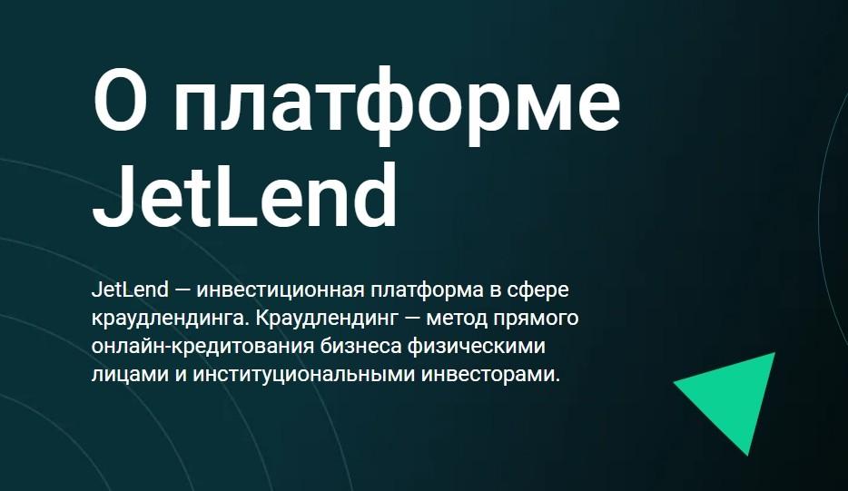 О платформе JetLend