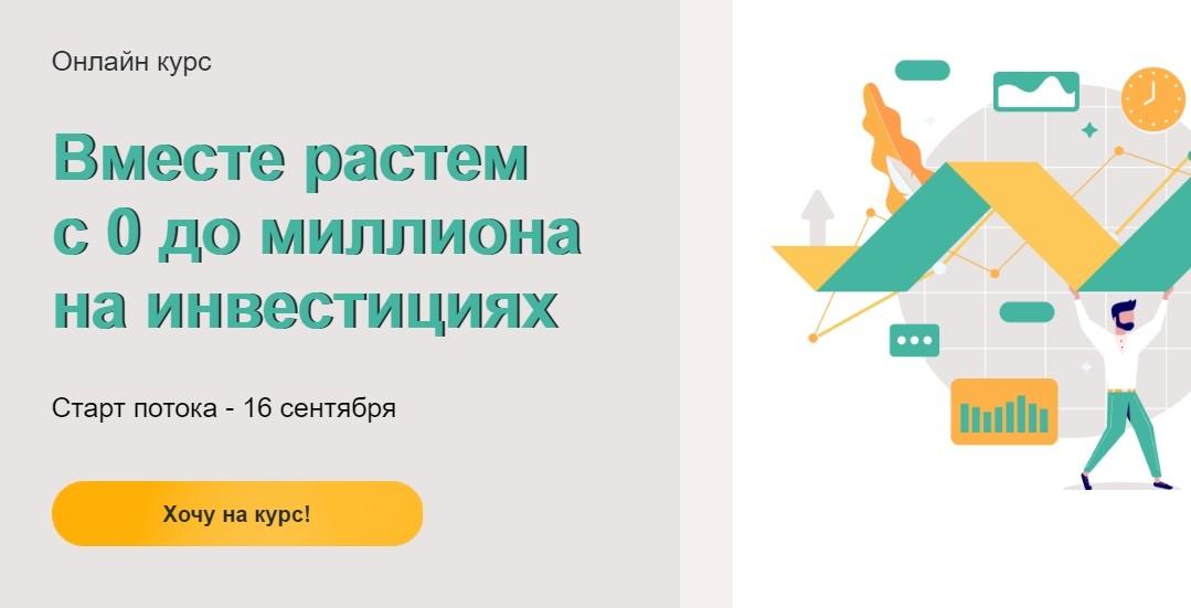 Онлайн курс Елены Назаровой