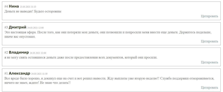 Отзывы о компании Тетра Инвест