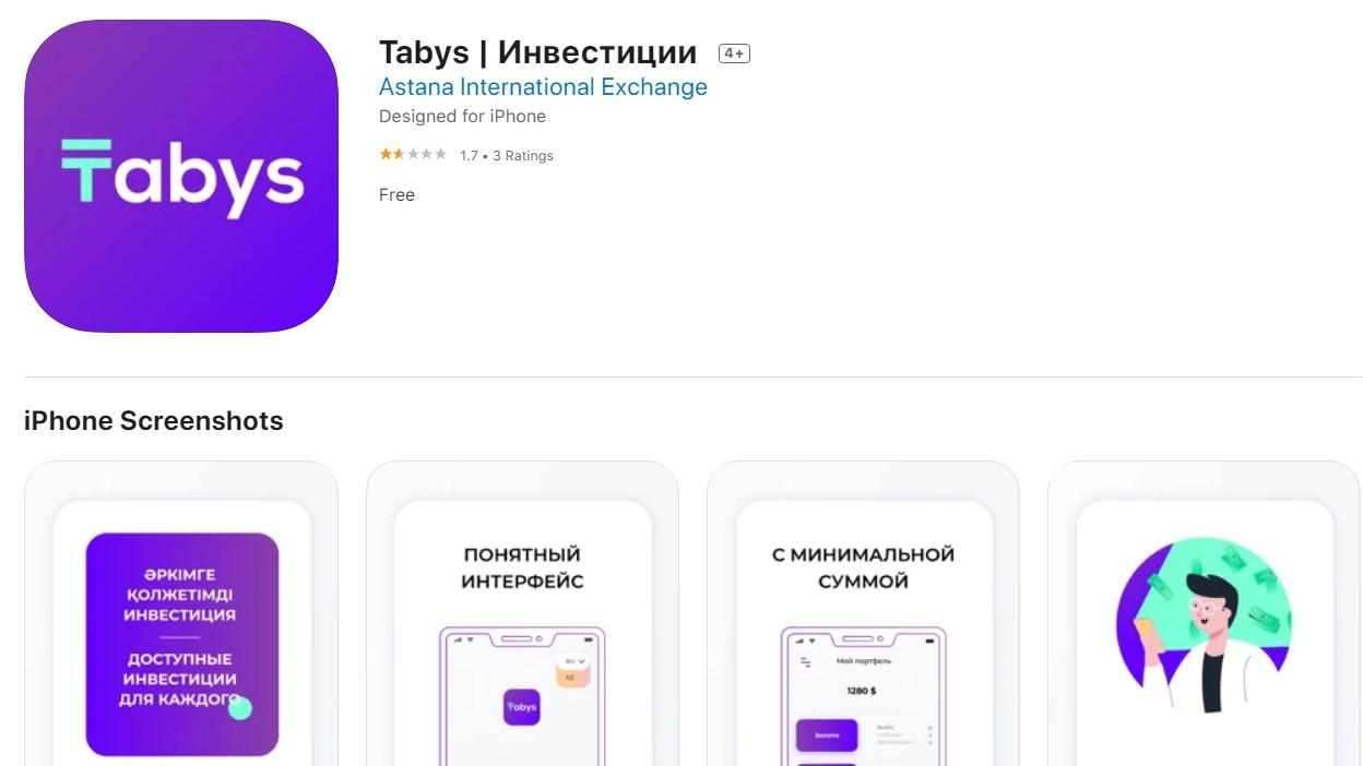 Приложение TABYS