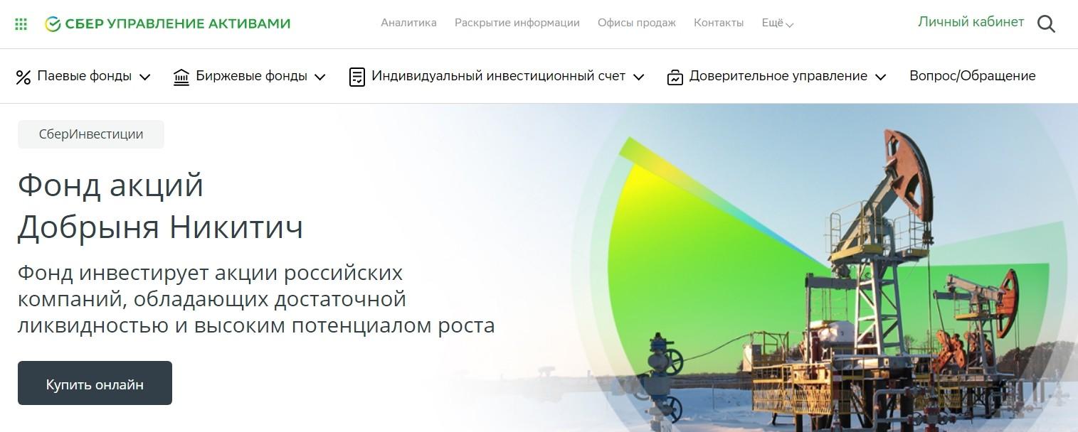 Сбер - Фонд акций Добрыня Никитич - российский инвестиционный фонд