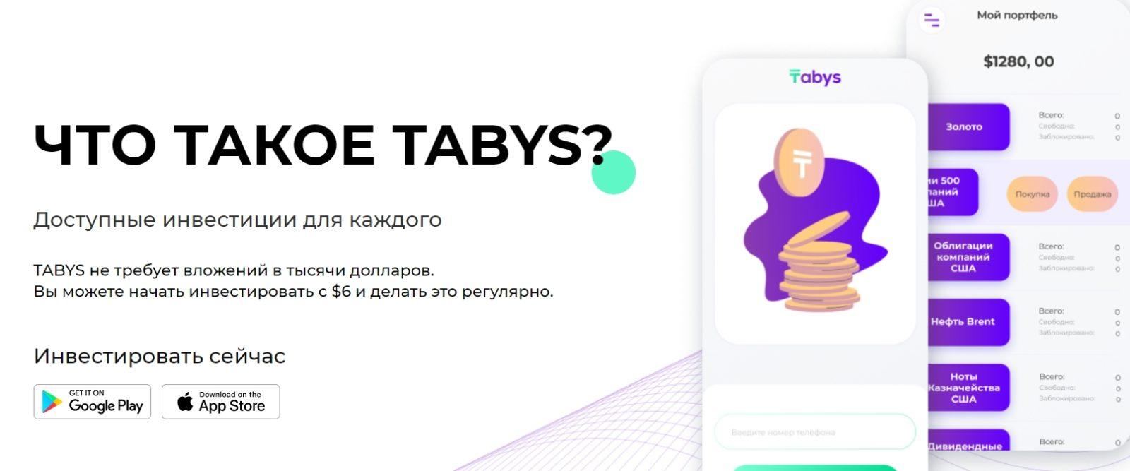 TABYS - мобильное приложение для инвестиций
