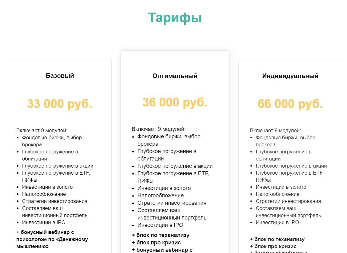 Тарифы на курсы Елены Назаровой