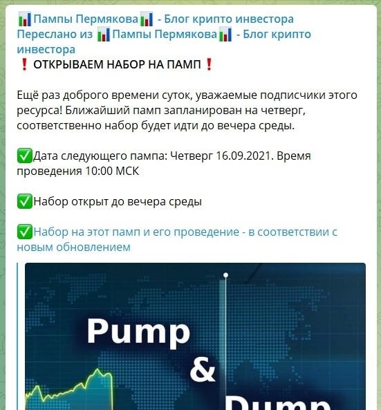 Телеграмм канал Михаила Пермякова