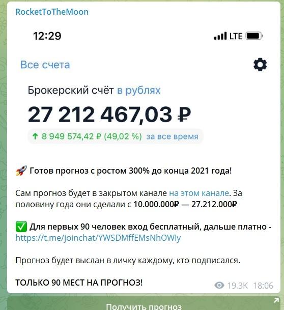 Телеграмм канал Rocket To The Moon